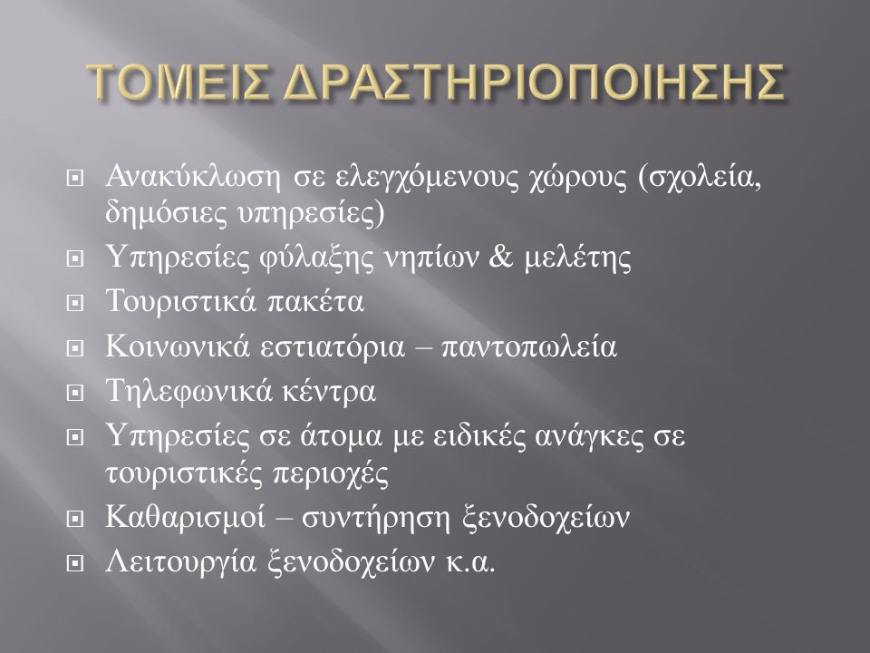 ΤΟΜΕΙΣ ΔΡΑΣΤΗΡΙΟΠΟΙΗΣΗΣ