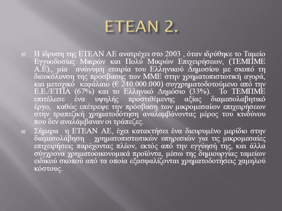 ETEAN 2.