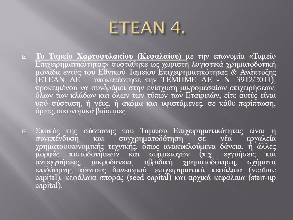 ETEAN 4.