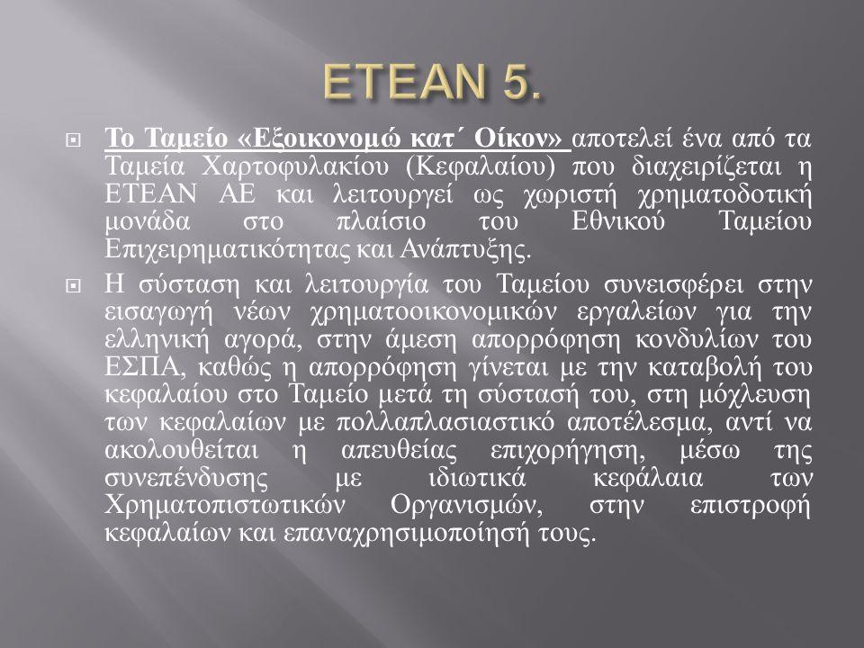ΕΤΕΑΝ 5.