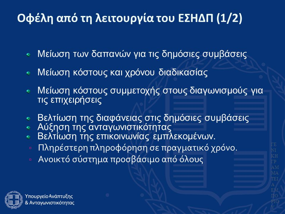 Οφέλη από τη λειτουργία του ΕΣΗΔΠ (1/2)