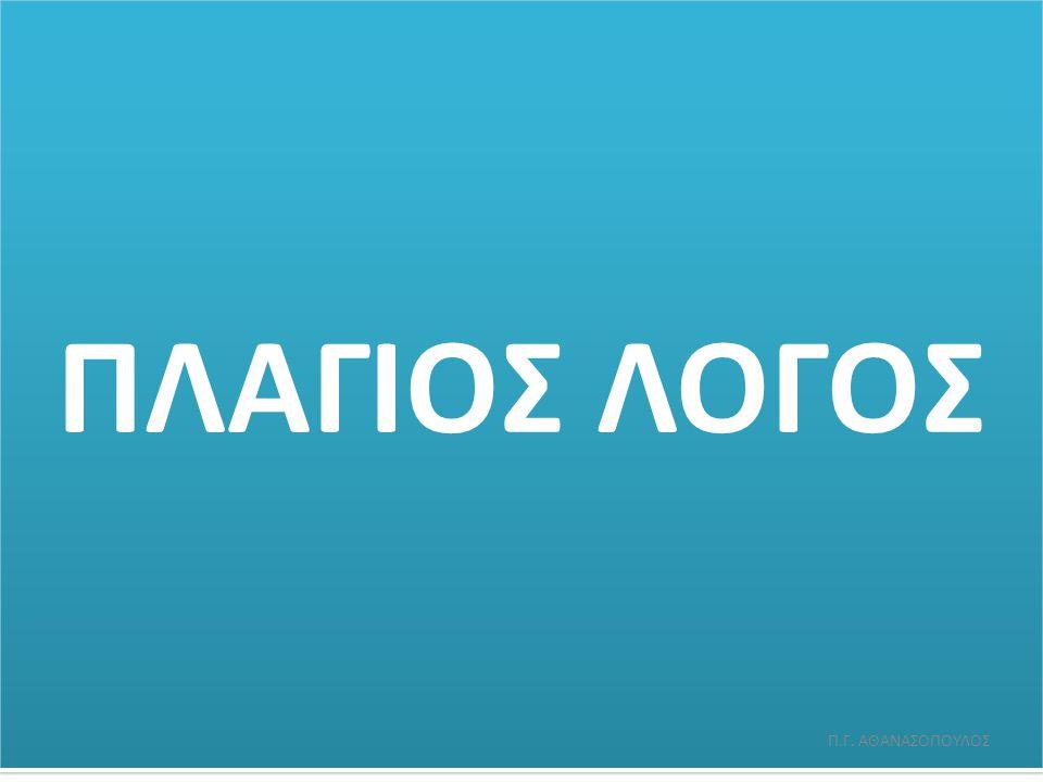 ΠΛΑΓΙΟΣ ΛΟΓΟΣ Π.Γ. ΑΘΑΝΑΣΟΠΟΥΛΟΣ