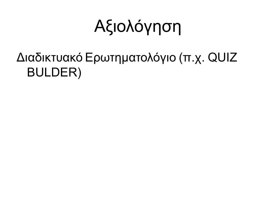Αξιολόγηση Διαδικτυακό Ερωτηματολόγιο (π.χ. QUIZ BULDER)