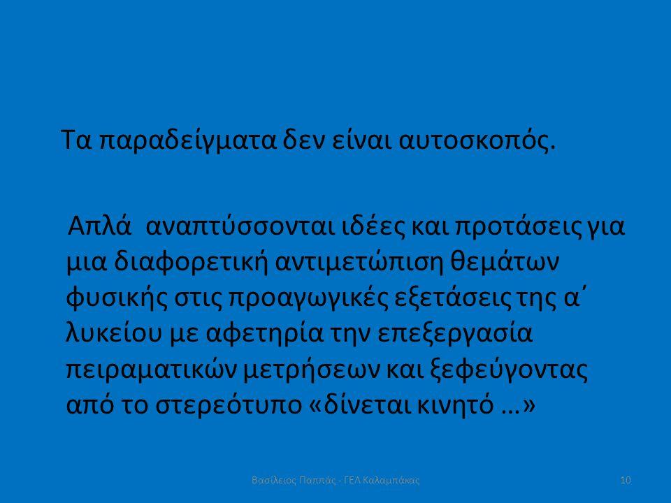 Βασίλειος Παππάς - ΓΕΛ Καλαμπάκας