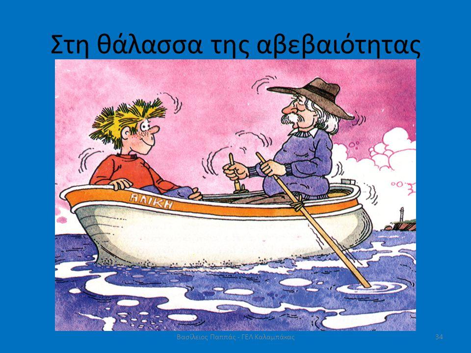 Στη θάλασσα της αβεβαιότητας