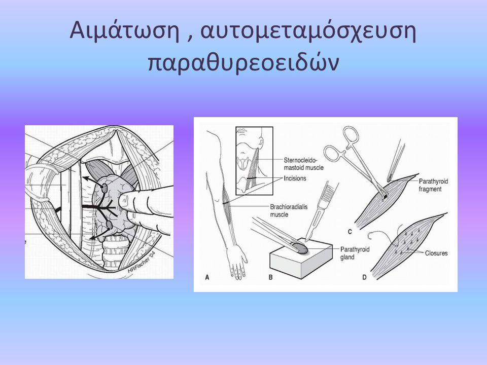 Αιμάτωση , αυτομεταμόσχευση παραθυρεοειδών
