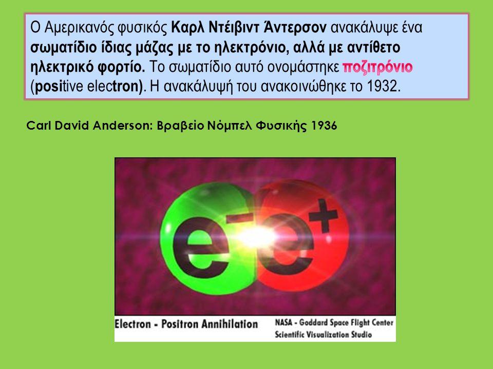 Ο Αμερικανός φυσικός Καρλ Ντέιβιντ Άντερσον ανακάλυψε ένα σωματίδιο ίδιας μάζας με το ηλεκτρόνιο, αλλά με αντίθετο ηλεκτρικό φορτίο. Το σωματίδιο αυτό ονομάστηκε ποζιτρόνιο (positive electron). Η ανακάλυψή του ανακοινώθηκε το 1932.