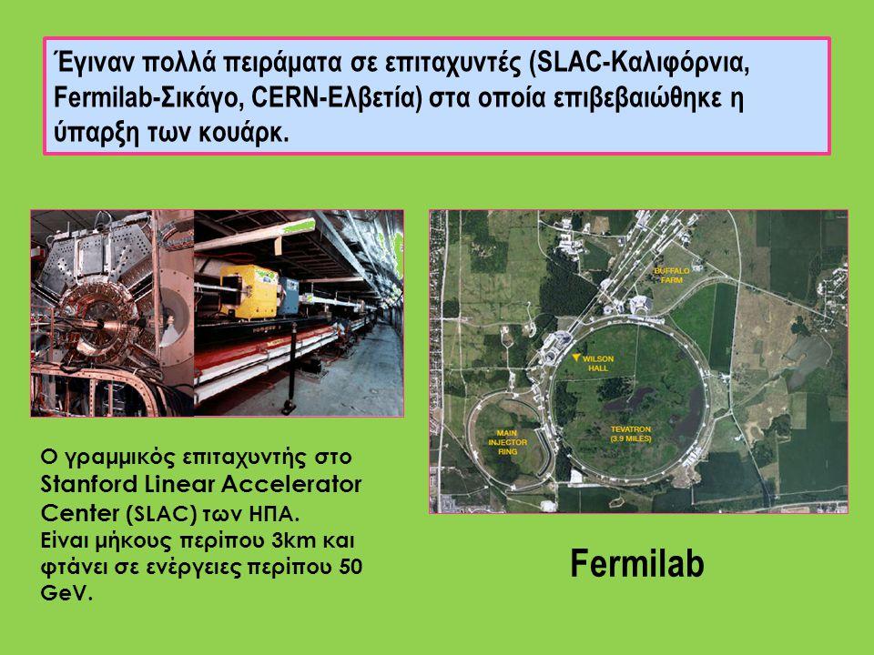 Έγιναν πολλά πειράματα σε επιταχυντές (SLAC-Καλιφόρνια, Fermilab-Σικάγο, CERN-Ελβετία) στα οποία επιβεβαιώθηκε η ύπαρξη των κουάρκ.
