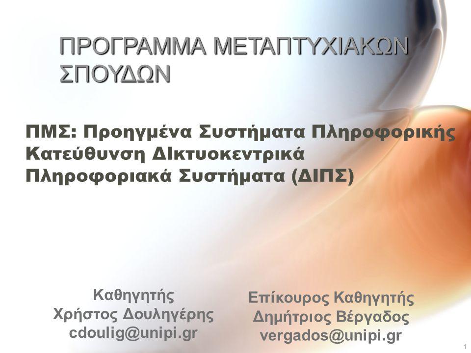 Καθηγητής Χρήστος Δουληγέρης cdoulig@unipi.gr