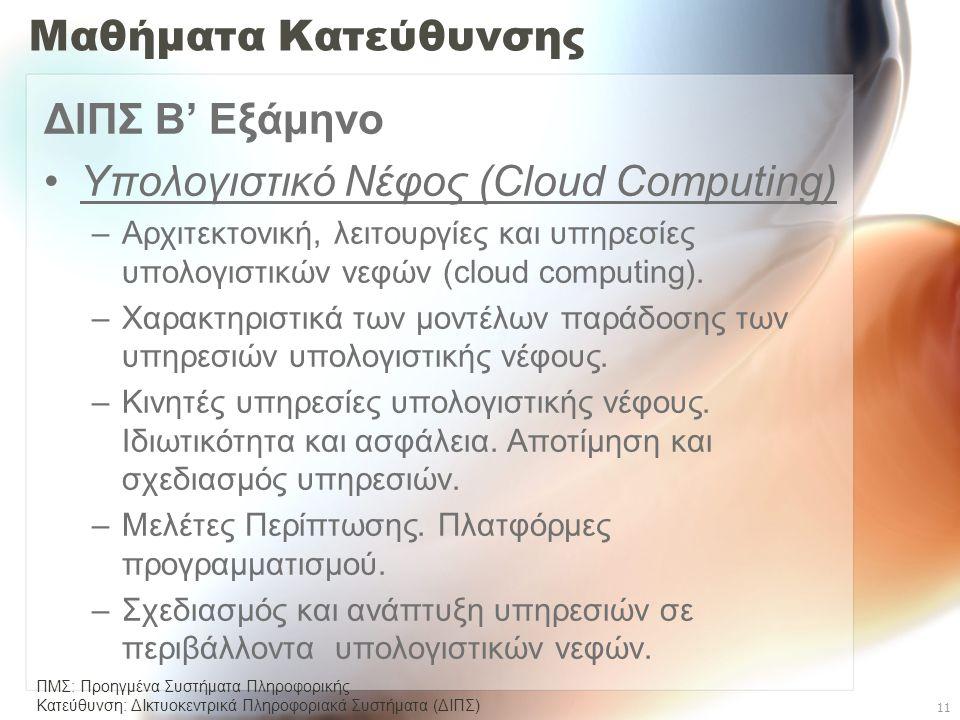 Υπολογιστικό Νέφος (Cloud Computing)