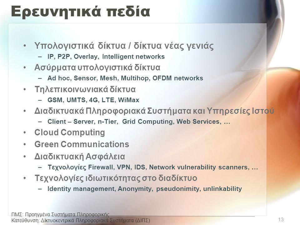 Ερευνητικά πεδία Υπολογιστικά δίκτυα / δίκτυα νέας γενιάς