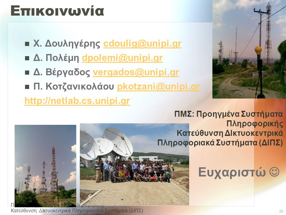 Επικοινωνία Ευχαριστώ  Χ. Δουληγέρης cdoulig@unipi.gr