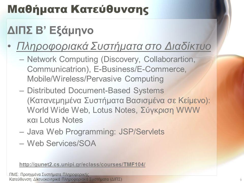 Πληροφοριακά Συστήματα στο Διαδίκτυο