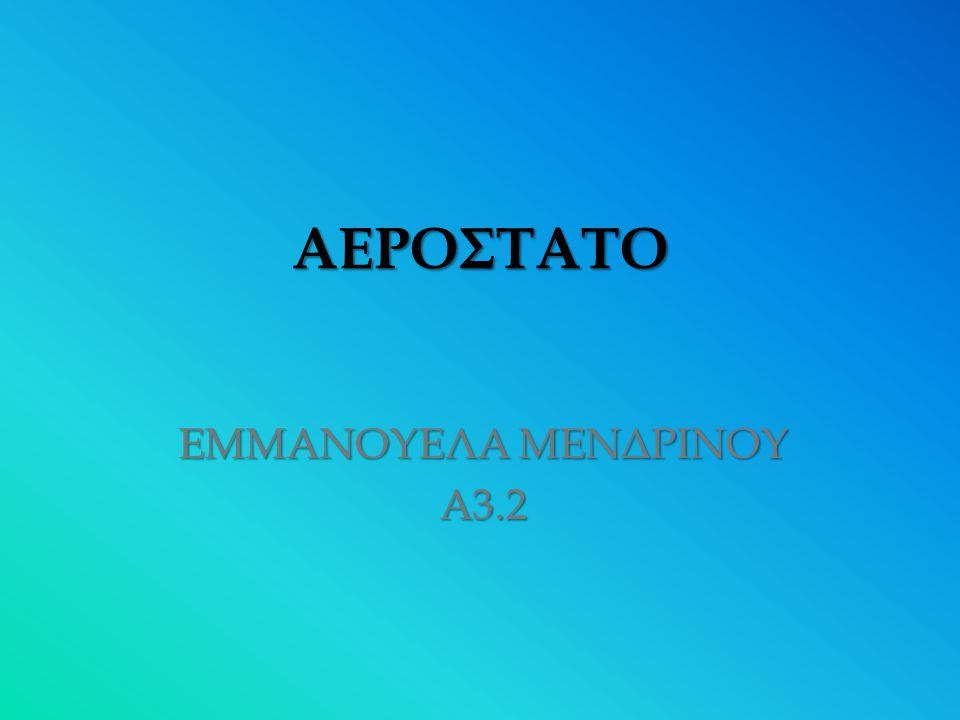 ΕΜΜΑΝΟΥΕΛΑ ΜΕΝΔΡΙΝΟΥ Α3.2