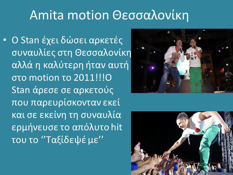 Amita motion Θεσσαλονίκη