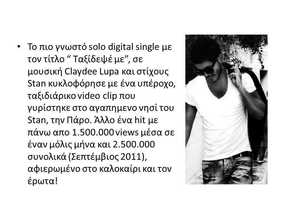 Το πιο γνωστό solo digital single με τον τίτλο Ταξίδεψέ με , σε μουσική Claydee Lupa και στίχους Stan κυκλοφόρησε με ένα υπέροχο, ταξιδιάρικο video clip που γυρίστηκε στο αγαπημενο νησί του Stan, την Πάρο.