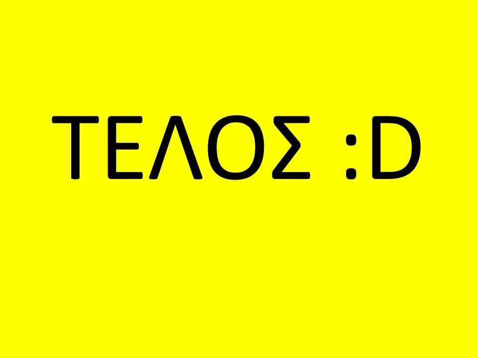 ΤΕΛΟΣ :D