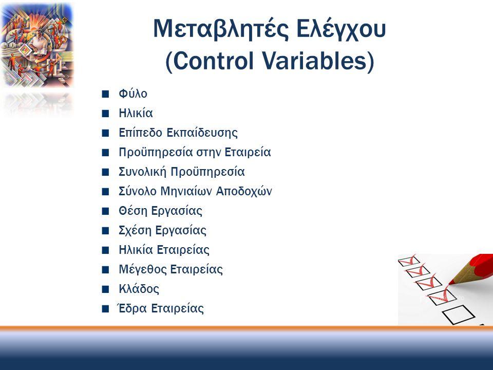 Μεταβλητές Ελέγχου (Control Variables)