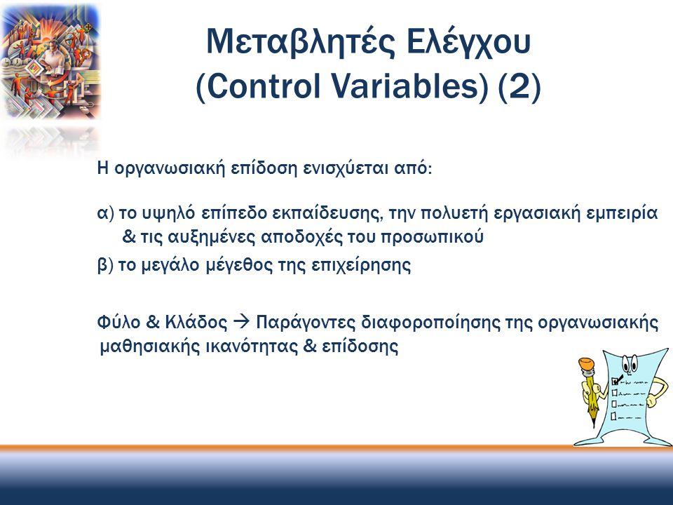 Μεταβλητές Ελέγχου (Control Variables) (2)