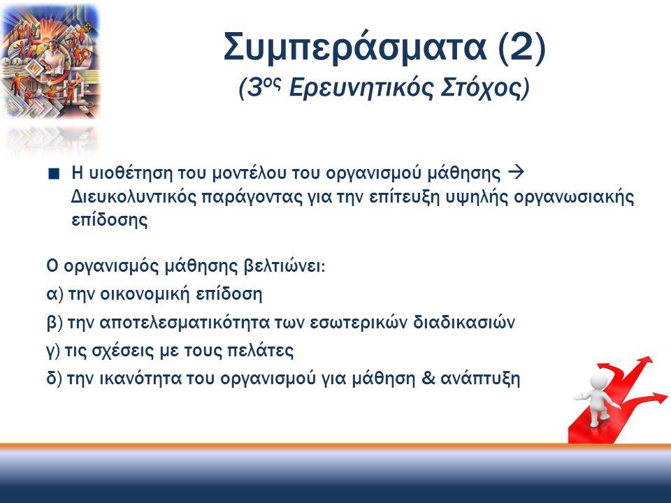 Συμπεράσματα (2) (3ος Ερευνητικός Στόχος)