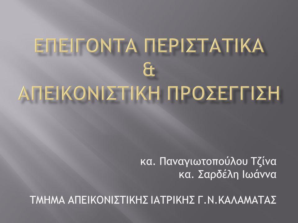 ΕΠΕΙΓΟΝΤΑ ΠΕΡΙΣΤΑΤΙΚΑ & ΑΠΕΙΚΟΝΙΣΤΙΚΗ ΠΡΟΣΕΓΓΙΣΗ