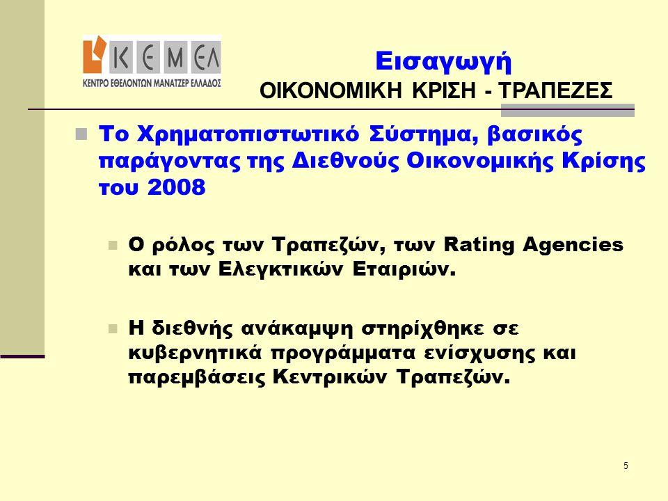 Εισαγωγή ΟΙΚΟΝΟΜΙΚΗ ΚΡΙΣΗ - ΤΡΑΠΕΖΕΣ