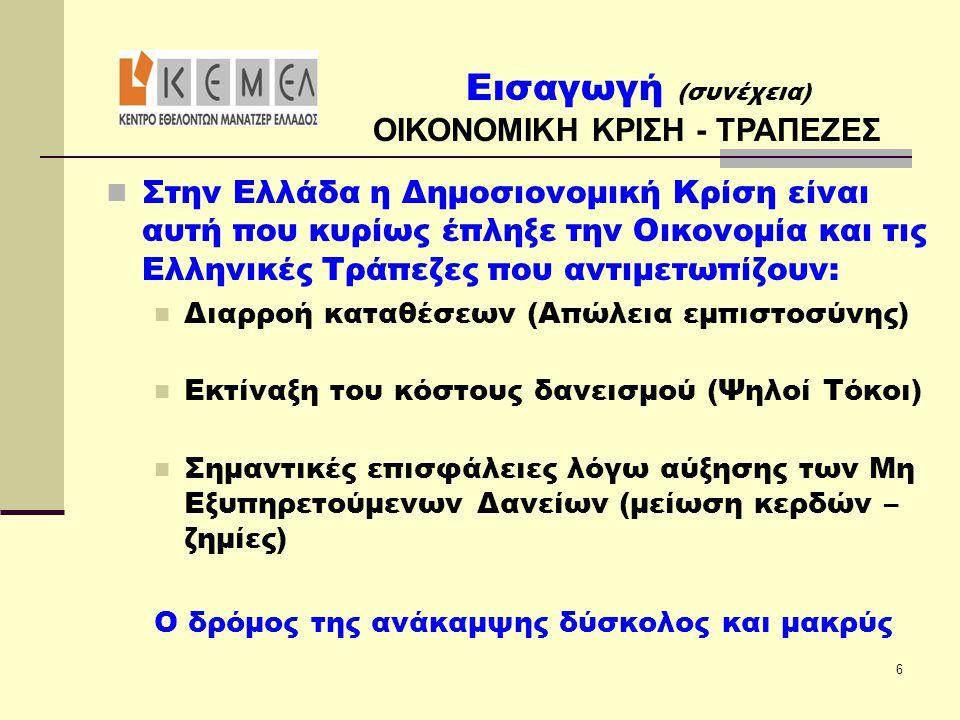 Εισαγωγή (συνέχεια) ΟΙΚΟΝΟΜΙΚΗ ΚΡΙΣΗ - ΤΡΑΠΕΖΕΣ
