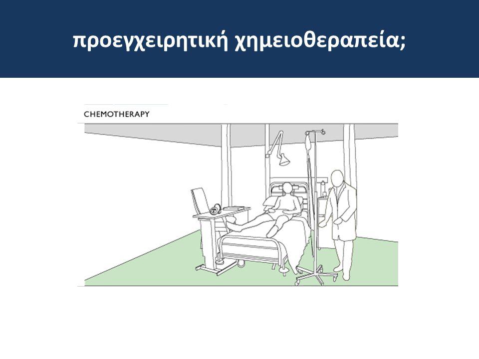 προεγχειρητική χημειοθεραπεία;