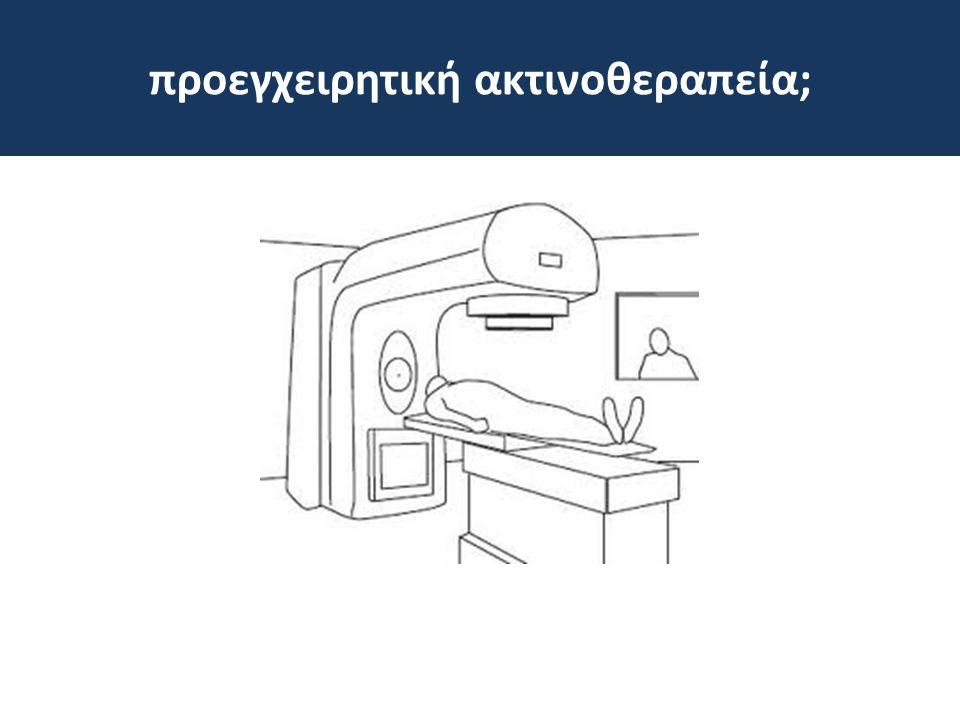 προεγχειρητική ακτινοθεραπεία;