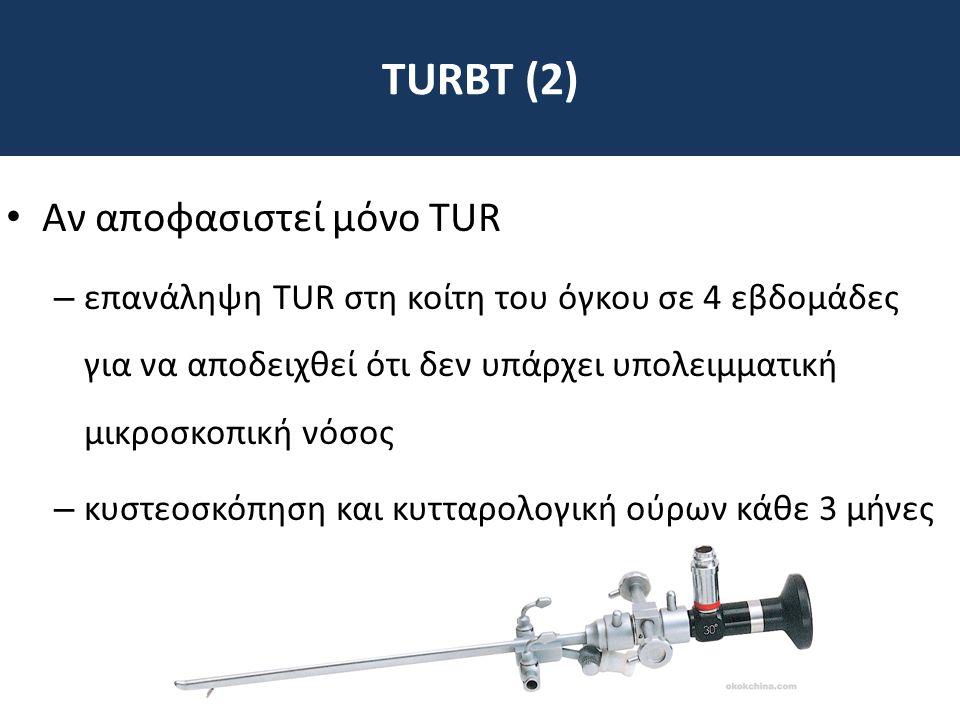 TURBT (2) Αν αποφασιστεί μόνο TUR