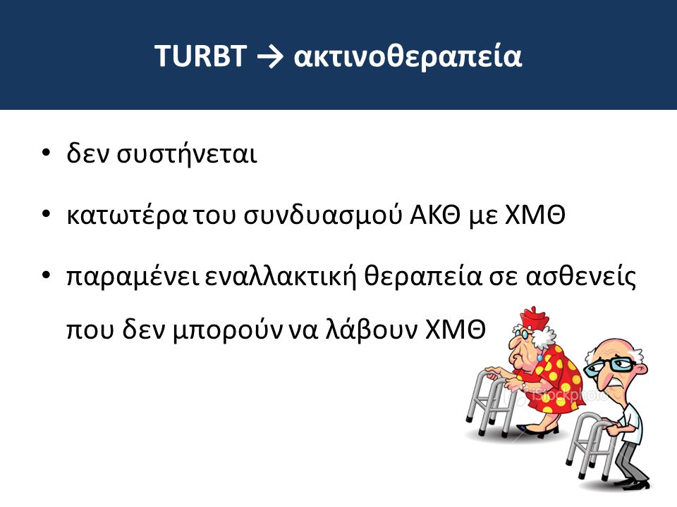 TURΒΤ → ακτινοθεραπεία