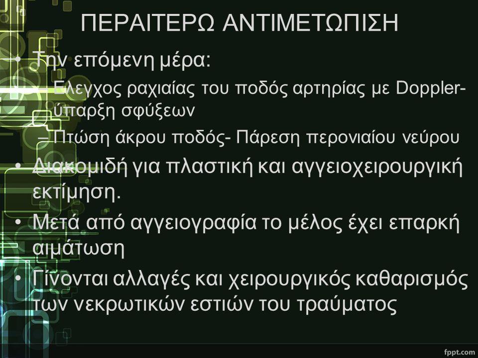 ΠΕΡΑΙΤΕΡΩ ΑΝΤΙΜΕΤΩΠΙΣΗ