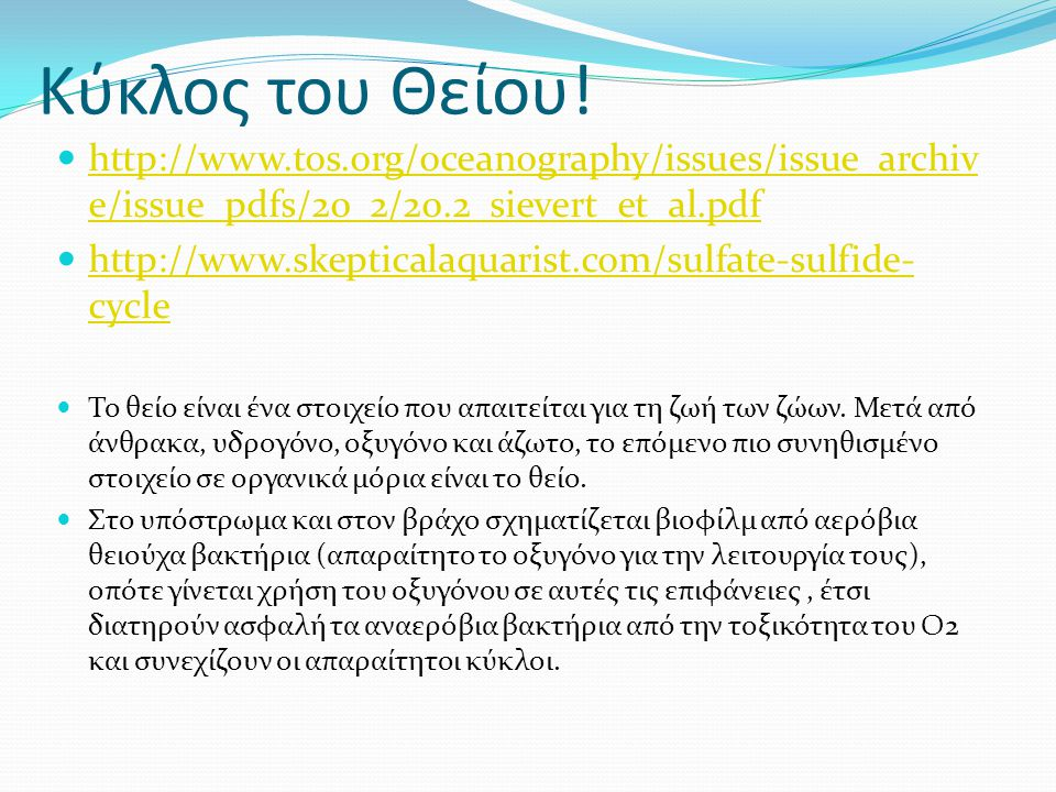 Κύκλος του Θείου! http://www.tos.org/oceanography/issues/issue_archive/issue_pdfs/20_2/20.2_sievert_et_al.pdf.