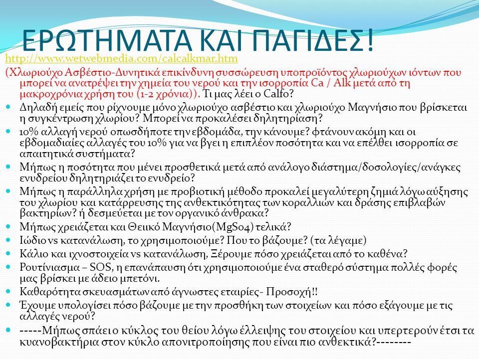 ΕΡΩΤΗΜΑΤΑ ΚΑΙ ΠΑΓΙΔΕΣ! http://www.wetwebmedia.com/calcalkmar.htm.