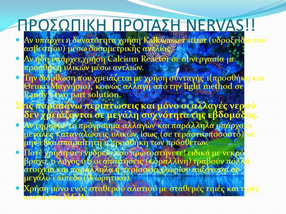 ΠΡΟΣΩΠΙΚΗ ΠΡΟΤΑΣΗ NERVAS!!