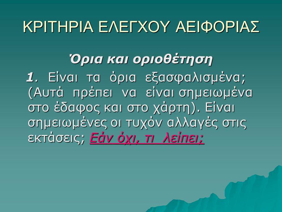 ΚΡΙΤΗΡΙΑ ΕΛΕΓΧΟΥ ΑΕΙΦΟΡΙΑΣ