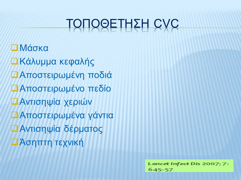 ΤΟΠΟΘΕΤΗΣΗ CVC Μάσκα Κάλυμμα κεφαλής Αποστειρωμένη ποδιά