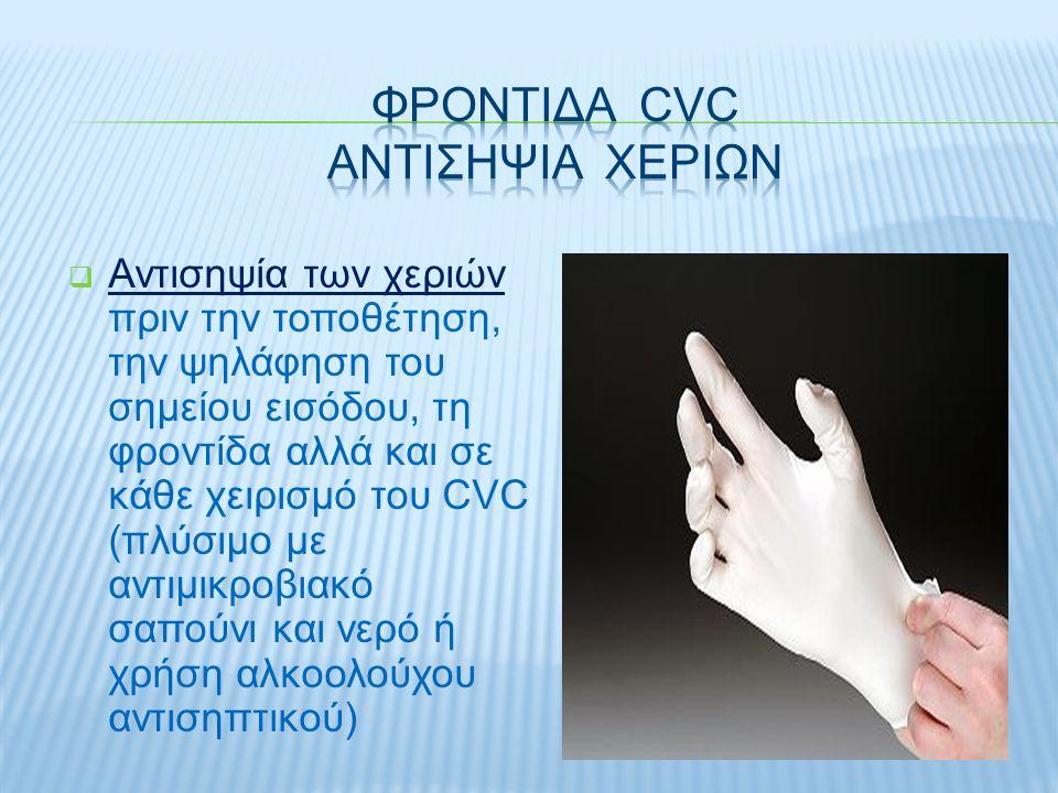 ΦΡΟΝΤΙΔΑ CVC αντισηψια χεριων