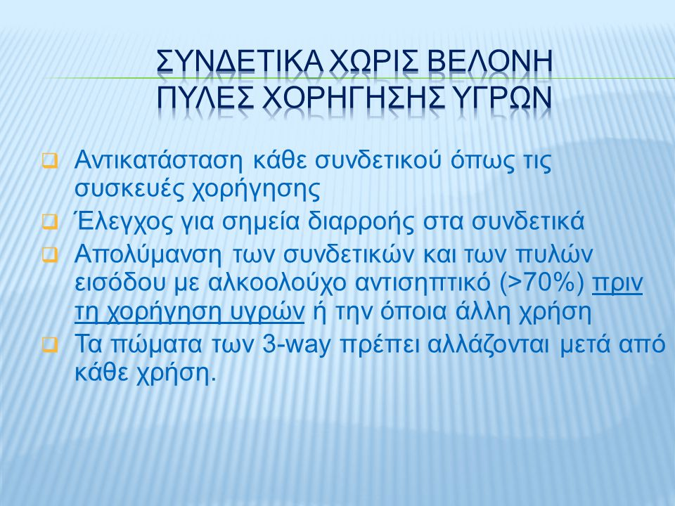ΣΥΝΔΕΤΙΚΑ ΧΩΡΙΣ ΒΕΛΟΝΗ ΠΥΛΕΣ ΧΟΡΗΓΗΣΗΣ ΥΓΡΩΝ