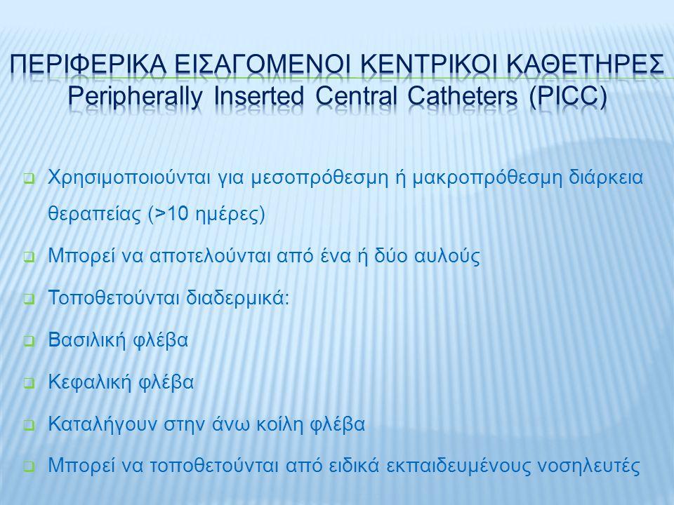 Περιφερικα εισαγομενοι κεντρικοι καθετηρεσ Peripherally Inserted Central Catheters (PICC)