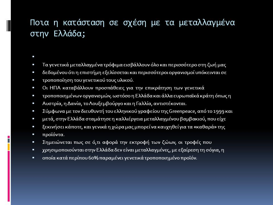 Ποια η κατάσταση σε σχέση με τα μεταλλαγμένα στην Ελλάδα;
