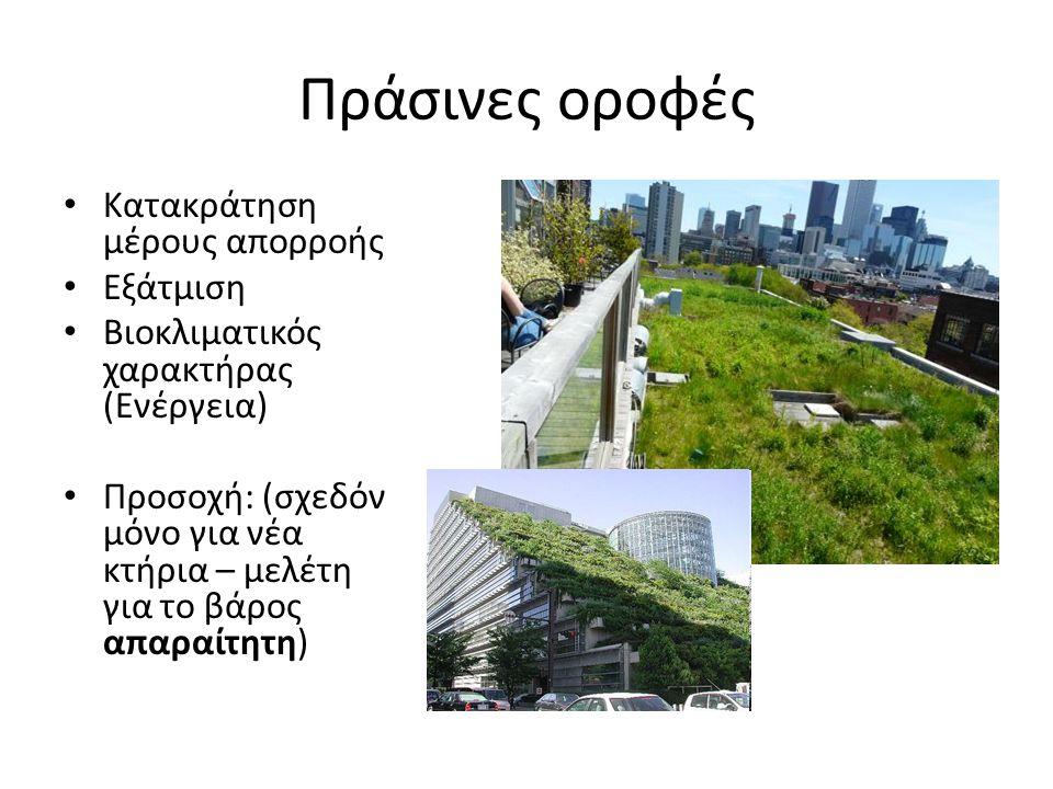 Πράσινες οροφές Κατακράτηση μέρους απορροής Εξάτμιση