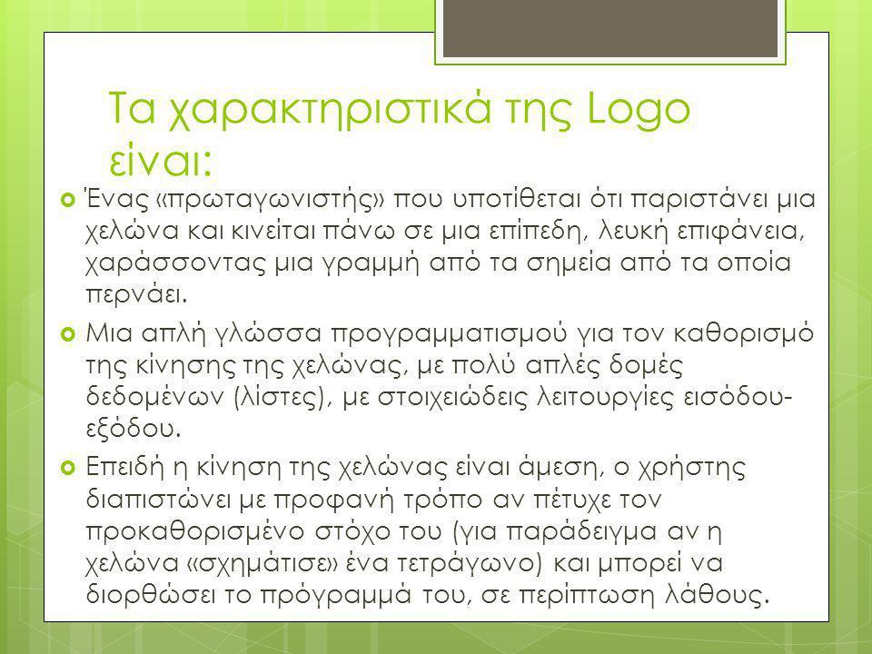 Τα χαρακτηριστικά της Logo είναι: