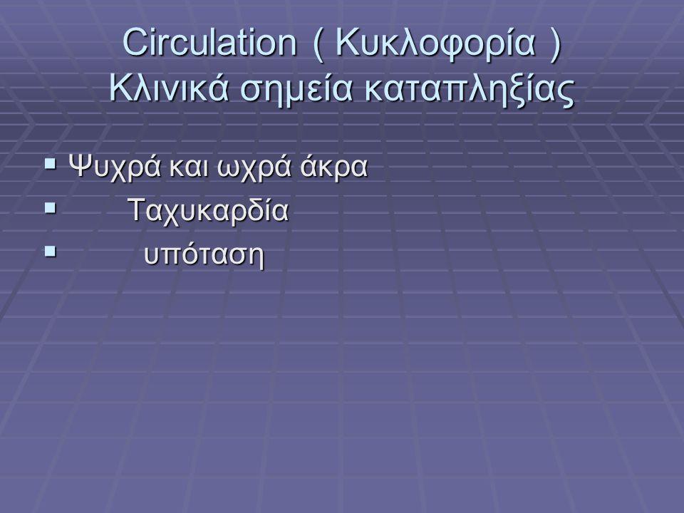 Circulation ( Κυκλοφορία ) Κλινικά σημεία καταπληξίας