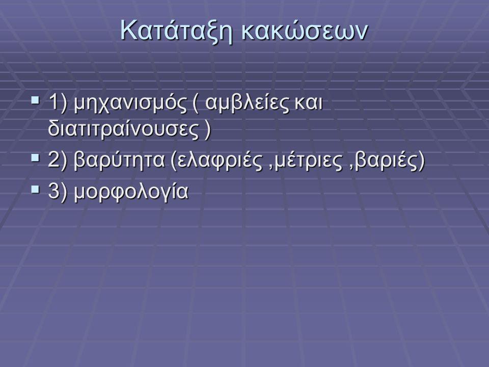 Κατάταξη κακώσεων 1) μηχανισμός ( αμβλείες και διατιτραίνουσες )