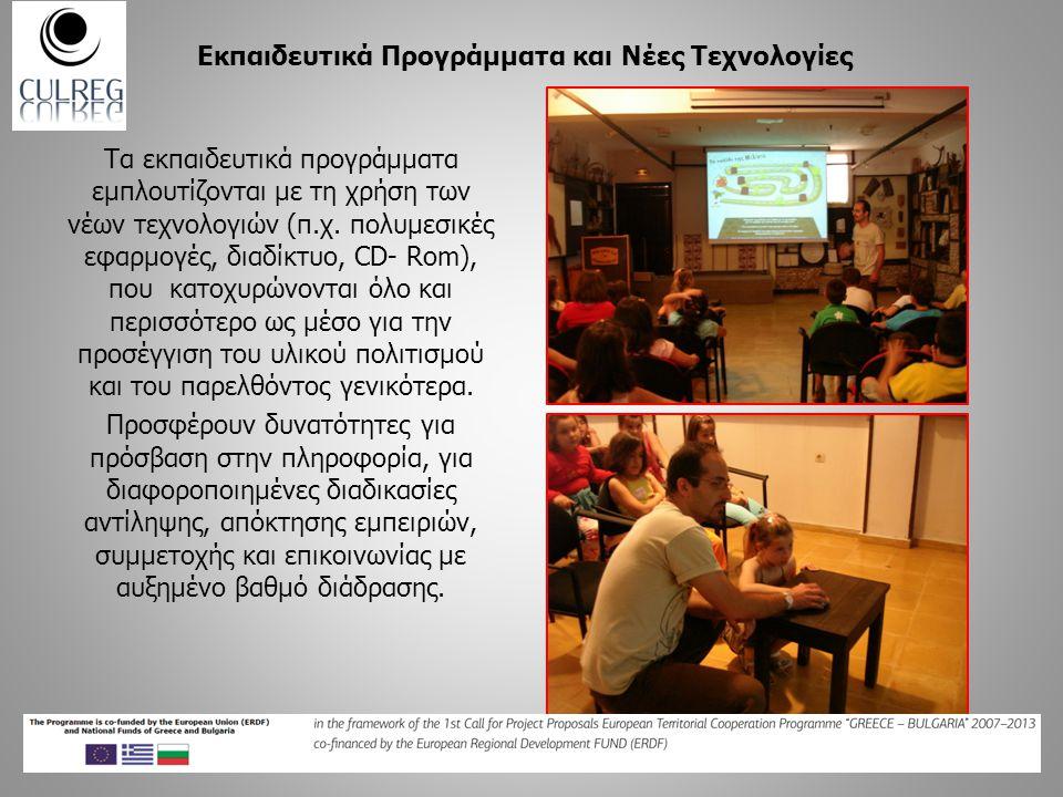 Εκπαιδευτικά Προγράμματα και Νέες Τεχνολογίες
