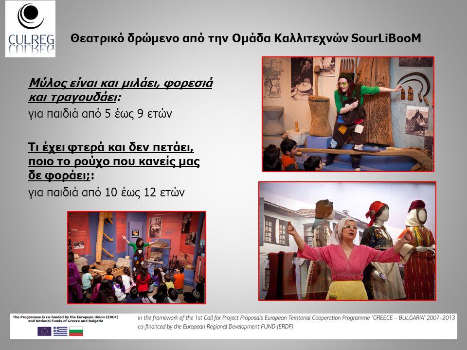 Θεατρικό δρώμενο από την Ομάδα Καλλιτεχνών SourLiBooM