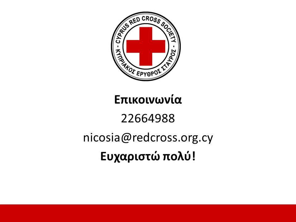 Επικοινωνία 22664988 nicosia@redcross.org.cy Ευχαριστώ πολύ!