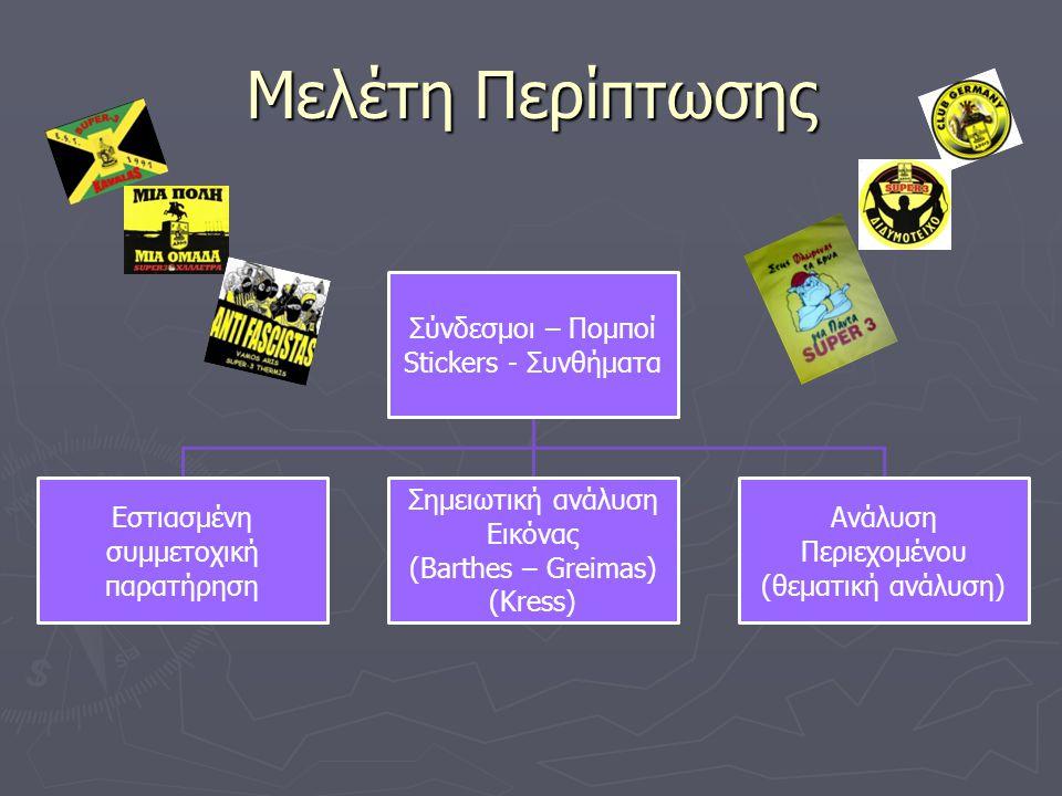Μελέτη Περίπτωσης Σύνδεσμοι – Πομποί Stickers - Συνθήματα Εστιασμένη