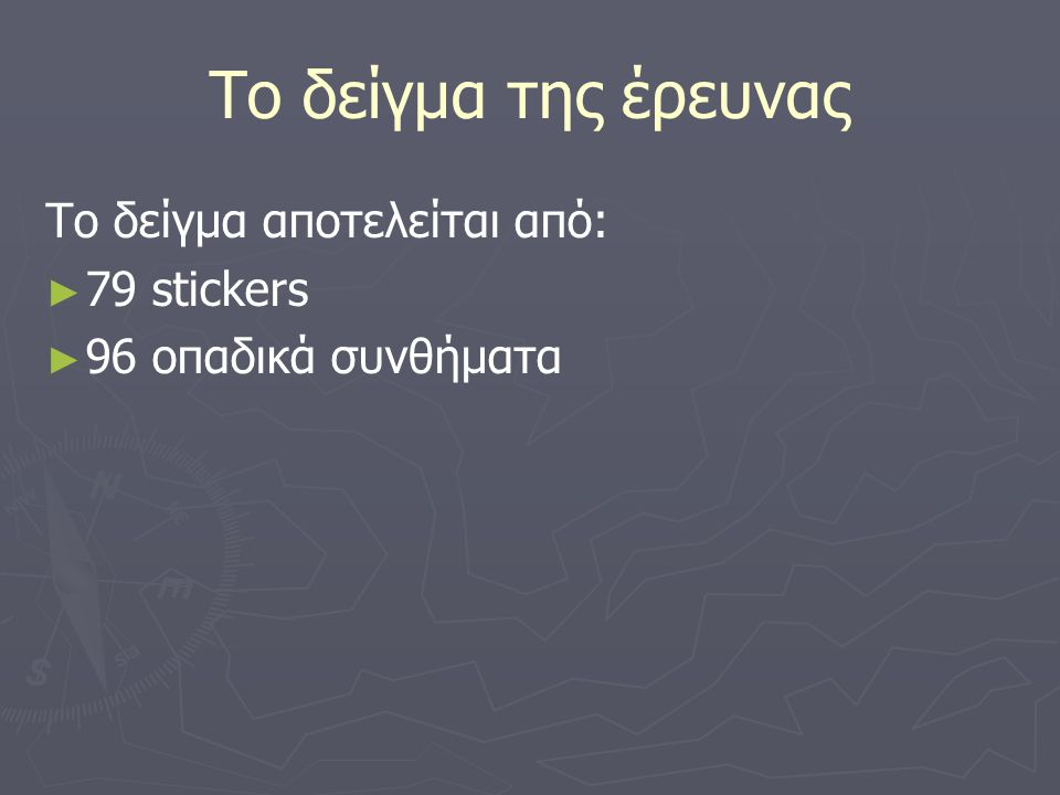 Το δείγμα της έρευνας Το δείγμα αποτελείται από: 79 stickers
